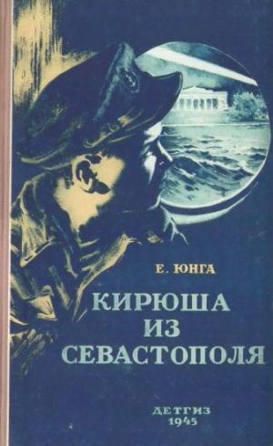 Кирюша из Севастополя