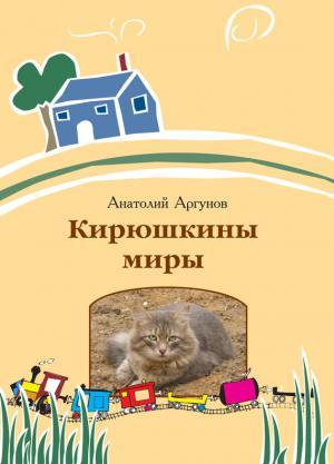 Кирюшкины миры (сборник)