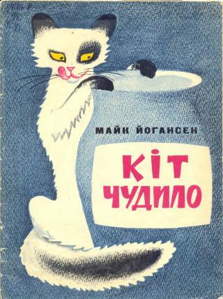Кіт Чудило