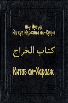 Китаб ал-Харадж [Мусульманское налогообложение]