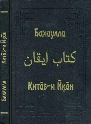 Китаб-и Йкан [Книга Несомненности]