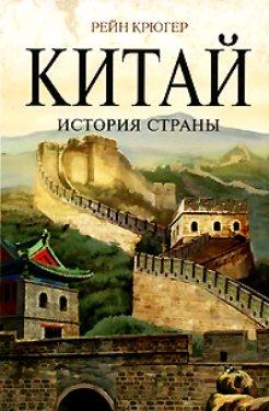Китай. История страны