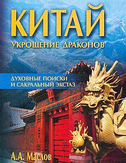 Китай: укрощение драконов. Духовные поиски и сакральный экстаз