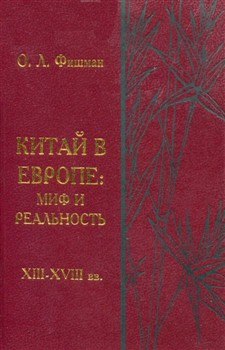 Китай в Европе - миф и реальность (XIII-XVIII вв.)