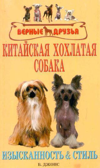 Китайская хохлатая собака. Изысканность и стиль