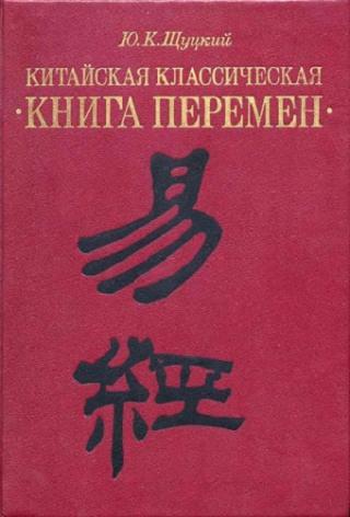 Китайская Классическая Книга Перемен И-Цзин