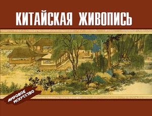 Китайская пейзажная лирика III-XIV вв. (Стихи, поэмы, романсы, арии)