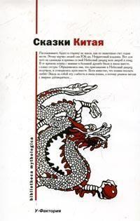 Китайские народные сказки
