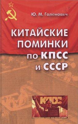 Китайские поминки по КПСС и СССР