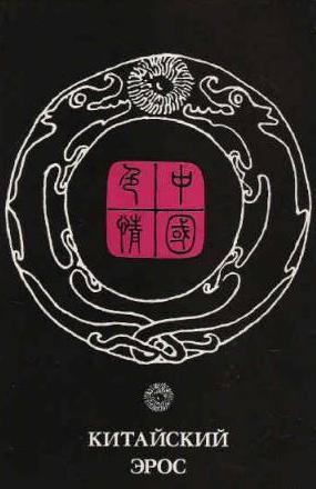 Китайский эрос (сборник)