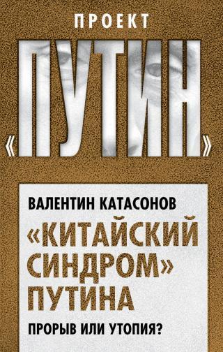 «Китайский синдром» Путина. Прорыв или утопия