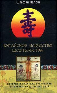 Китайское искусство целительства. История и практика врачевания от древности до наших дней [litres]
