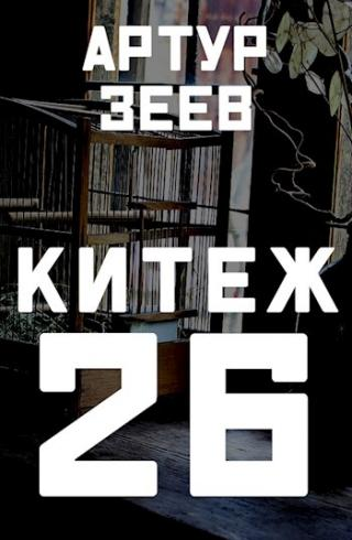 Китеж-26