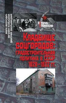 Кладбище соцгородов: градостроительная политика в СССР (1928–1932)
