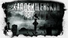 Кладбищенская черемша