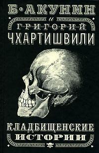 Кладбищенские истории [с иллюстрациями]
