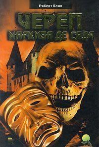Кладбищенский ужас