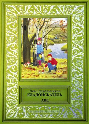 Кладоискатель ABC (сборник)
