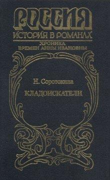 Кладоискатели. Хроника времён Анны Ивановны