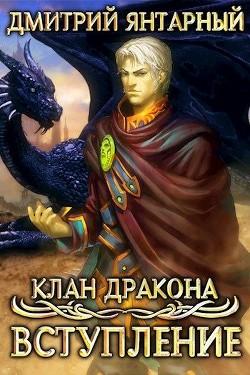Клан Дракона: Вступление (СИ)