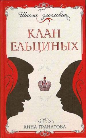 Клан Ельциных