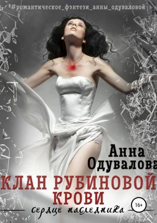 Клан Рубиновой крови. Сердце наследника