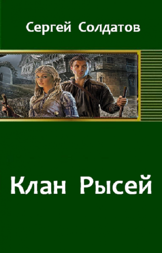 Клан Рысей 1–4