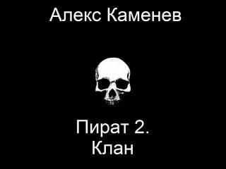 Клан (СИ)