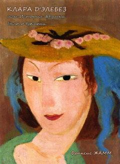 Клара д'Элебез или История девушки былого времени [Избранное. Том I]