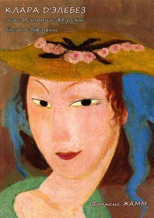 Клара д'Элебез или История девушки былого времени