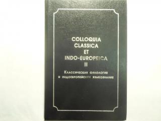 Классическая филология и индоевропейское языкознание. Вып. 2