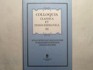 Классическая филология и индоевропейское языкознание. Вып. 3