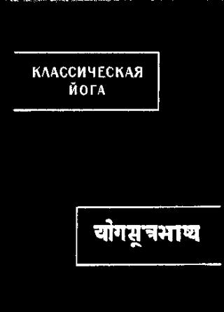 Классическая йога («Йога-сутры» и «Вьяса-бхашья»)
