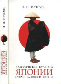 Классическая культура Японии: Очерки духовной жизни