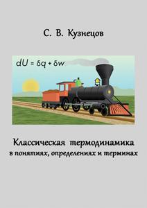 Классическая термодинамика в понятиях, определениях и терминах