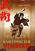Классические будзюцу. Боевые искусства и боевые пути Японии