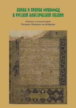 Классические книги о прп.Серафиме Саровском (СИ)