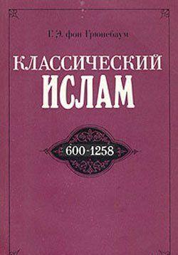 Классический ислам. 600-1258