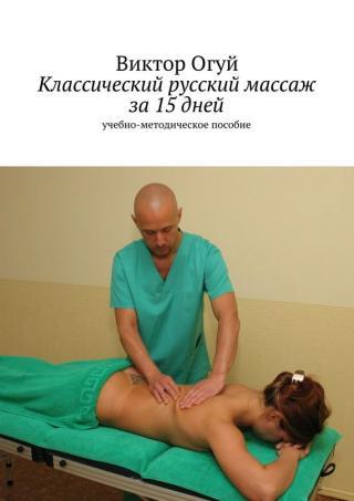 Классический русский массаж за 15 дней