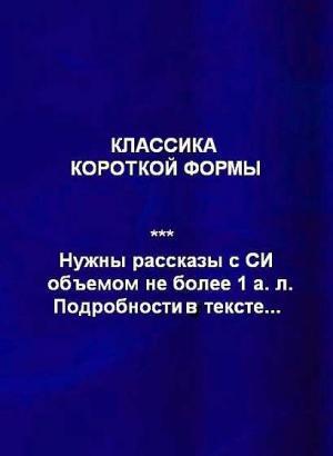«КЛАССИКА КОРОТКОЙ ФОРМЫ»