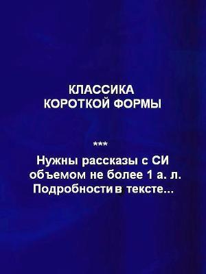 """КЛАССИКА КОРОТКОЙ ФОРМЫ"""