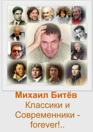 Классики и Современники - forever!.. (СИ)