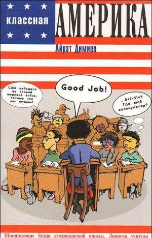 Классная Америка