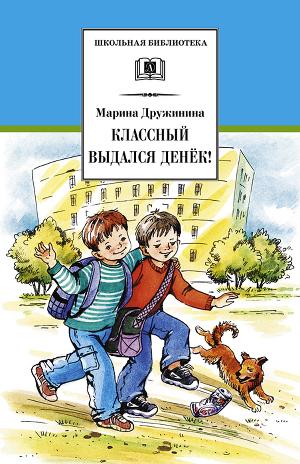 Классный выдался денёк! (сборник)