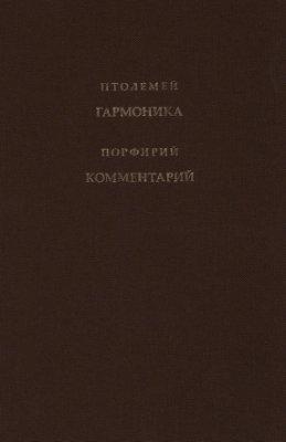 Клавдий Птолемей. Гармоника в трех книгах; Порфирий. Комментарии к Гармонике Птолемея