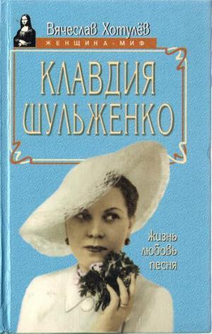 Клавдия Шульженко: жизнь, любовь, песня