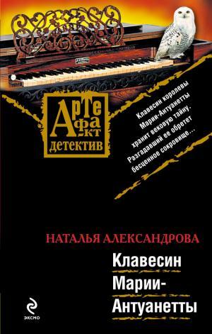 Клавесин Марии-Антуанетты