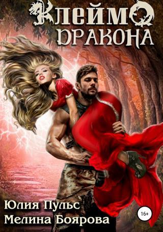 Клеймо дракона [publisher: SelfPub]