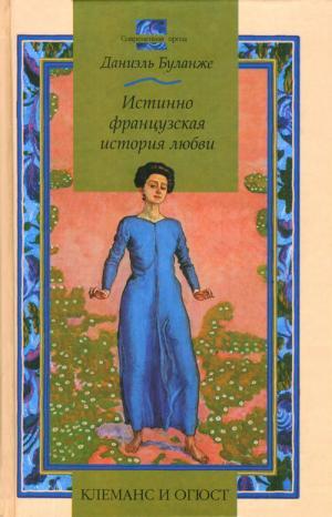 Клеманс и Огюст: Истинно французская история любви