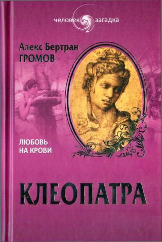 Клеопатра. Любовь на крови